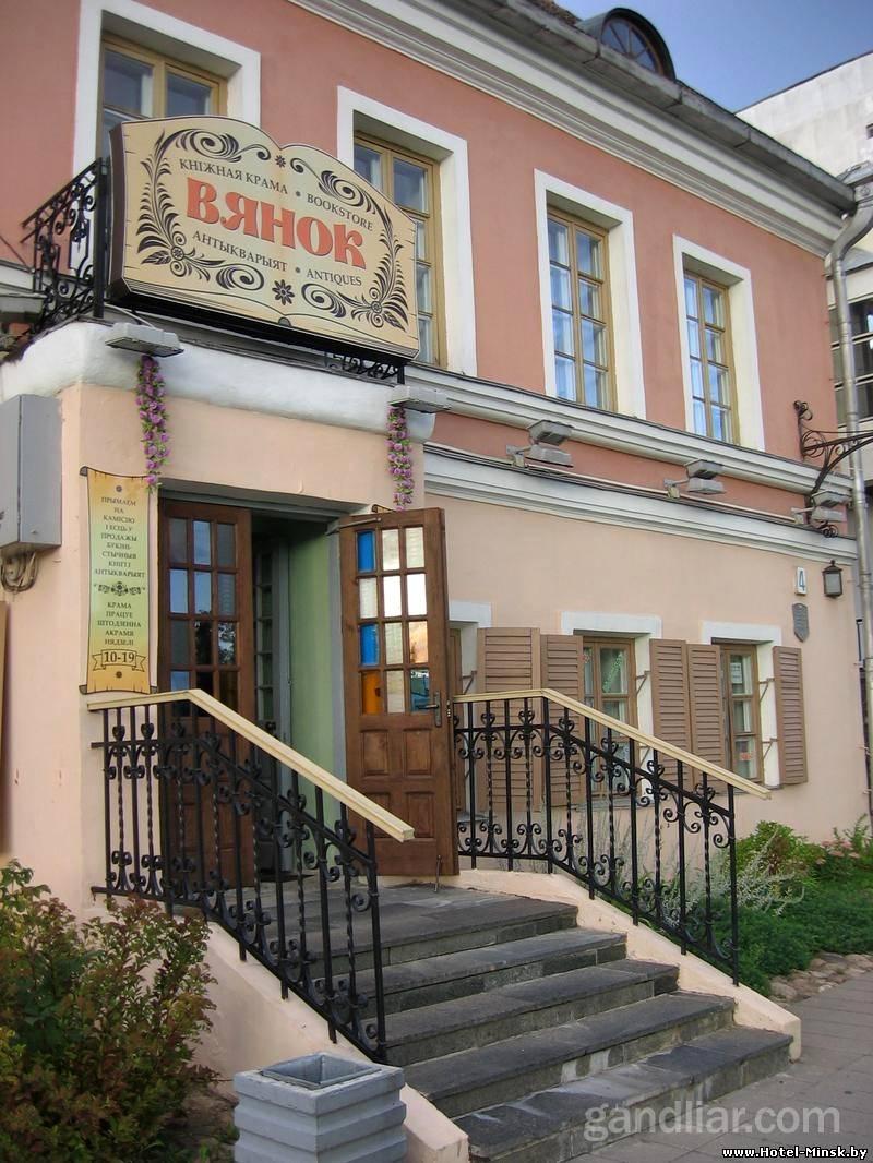 Книжный магазин Вянок, антиквариат Вянок