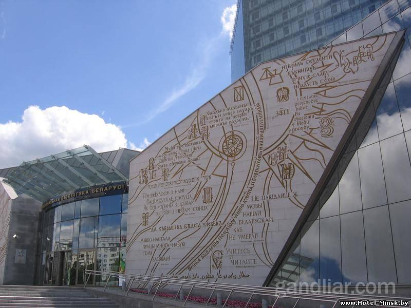 Вид на национальную библиотеку Белоруссии
